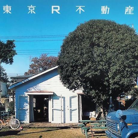 東京R不動産