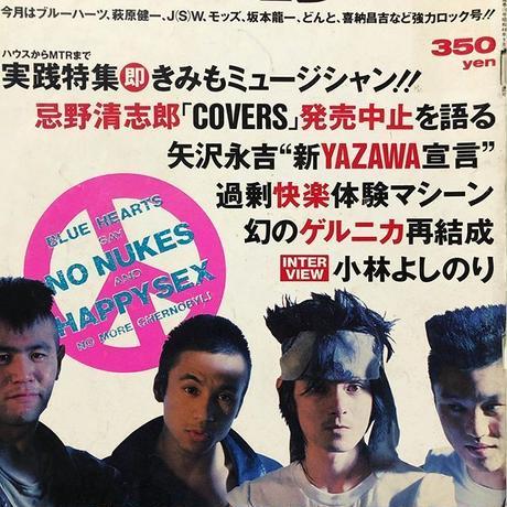 宝島 1988/08