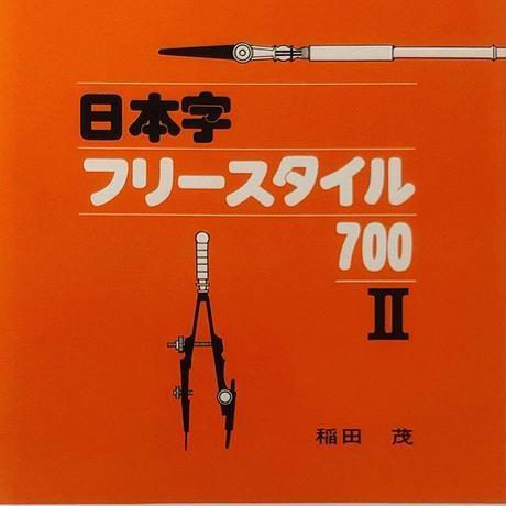 日本字フリースタイル700 II