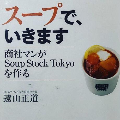 スープで、いきます 商社マンが、Soup Stock Tokyoを作る