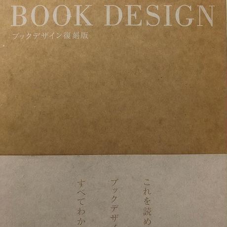 ブックデザイン 復刻版