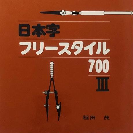 日本字フリースタイル700 III