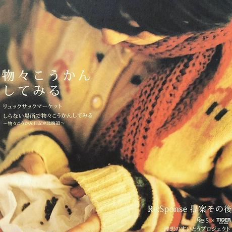 Re:S Re:Standard magazine vol.3