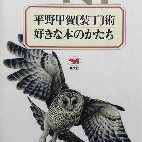 平野甲賀〘装丁〙術 好きな本のかたち