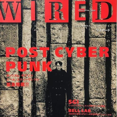 WIRED 1995/07