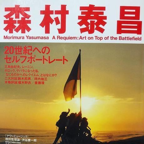 美術手帖 2010/03
