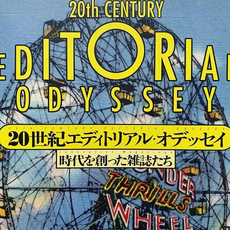 20世紀エディトリアル・オデッセイ 時代を創った雑誌たち