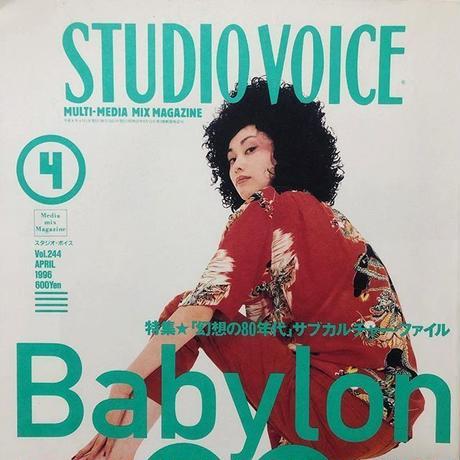 STUDIO VOICE 1996/04