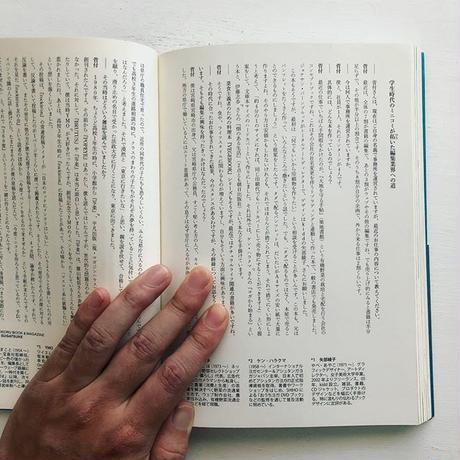 記憶に残るブック&マガジン 時代を編集する9人のインタビュー集