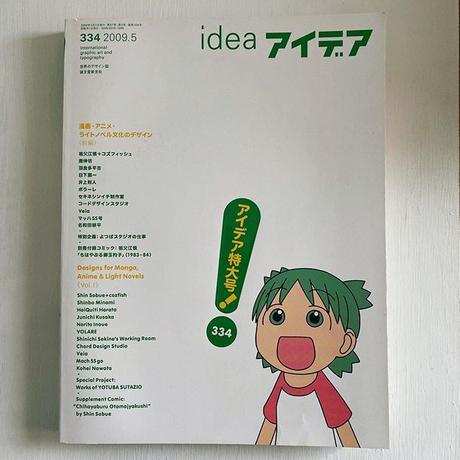idea アイデア 2009/05