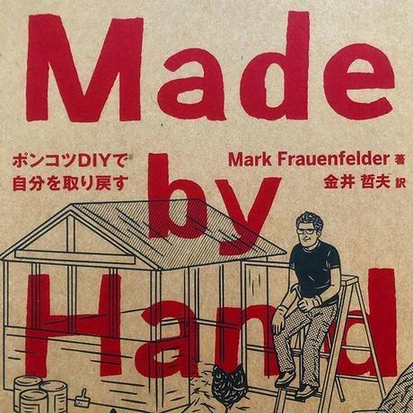 Made by Hand ポンコツDIYで自分を取り戻す