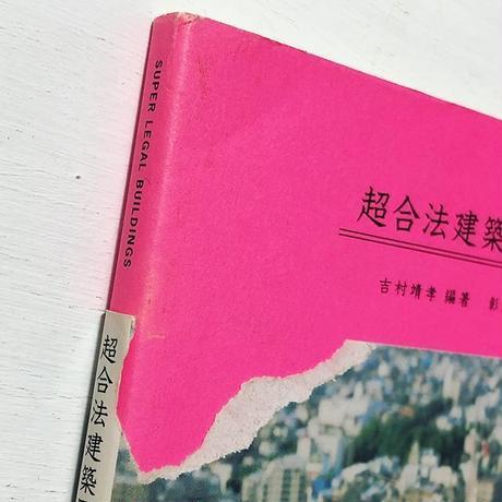 超合法建築図鑑