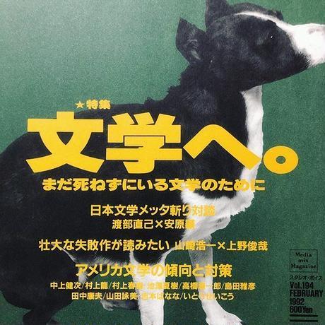 STUDIO VOICE 1992/02