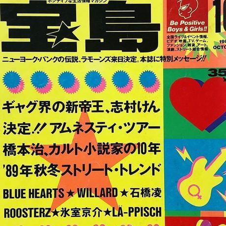 宝島 1988/10