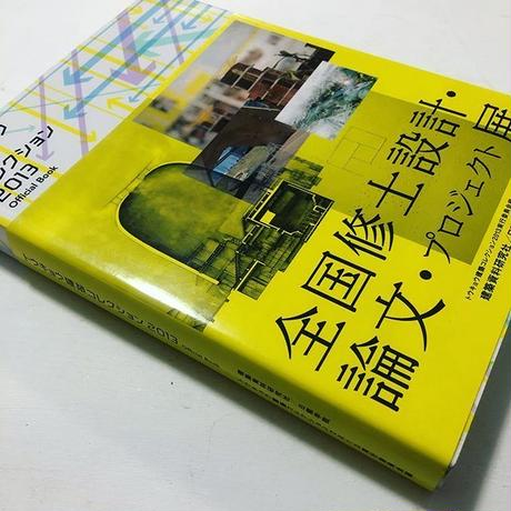 トウキョウ建築コレクション2013