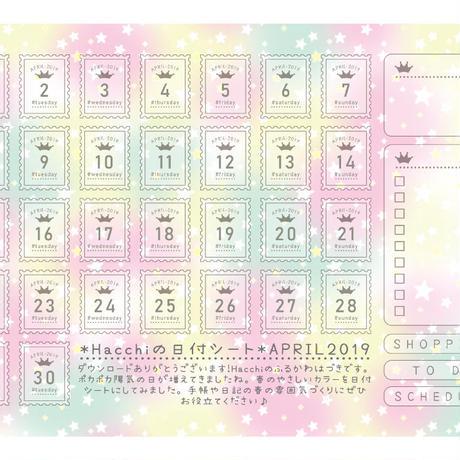 4月♥日付シート2019