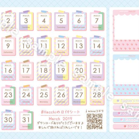 3月♥日付シート2019