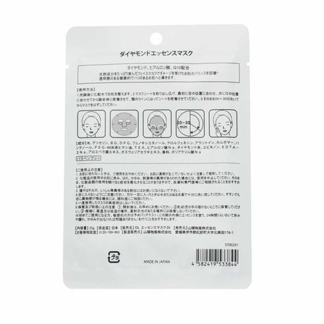 【送料無料】ディアリーフ ダイヤモンドエッセンスマスク 100枚(1枚あたり 59.8円)