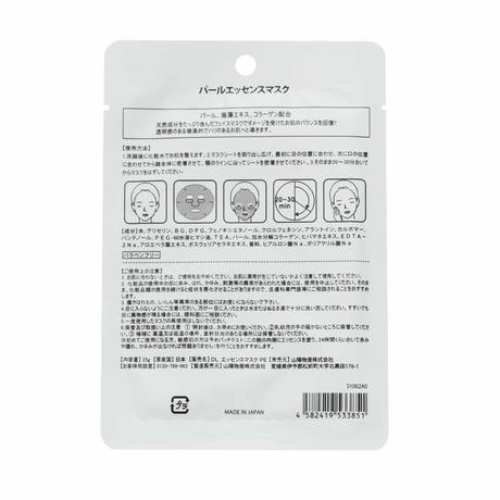 【送料無料】ディアリーフ パールエッセンスマスク 20枚(1枚あたり 74.0円)