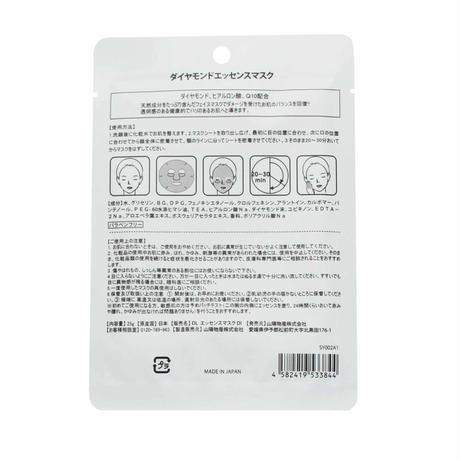 【送料無料】ディアリーフ ダイヤモンドマスク 50枚・パールマスク 50枚、計100枚セット(1枚あたり 59.8円)