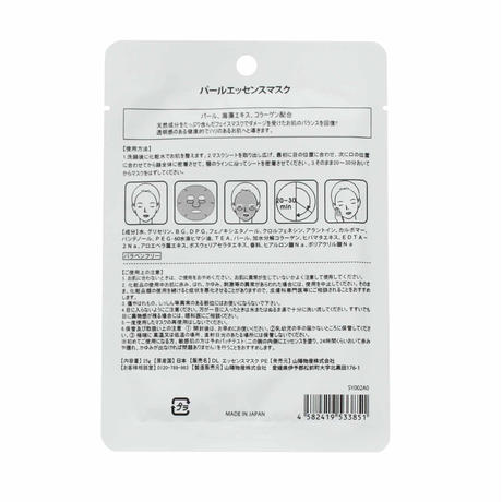 【送料無料】ディアリーフ パールエッセンスマスク 100枚(1枚あたり 59.8円)