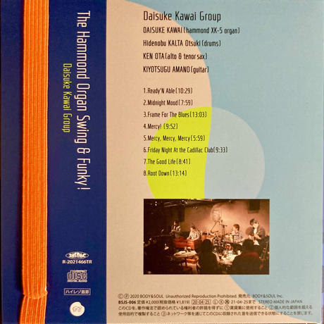 The Hammond Organ Swing & Funky!   /  河合代介Group (BSJS-006)