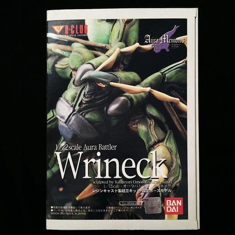 Aura Battler   Wrineck      Aura Memoirs -戦士回想録ー