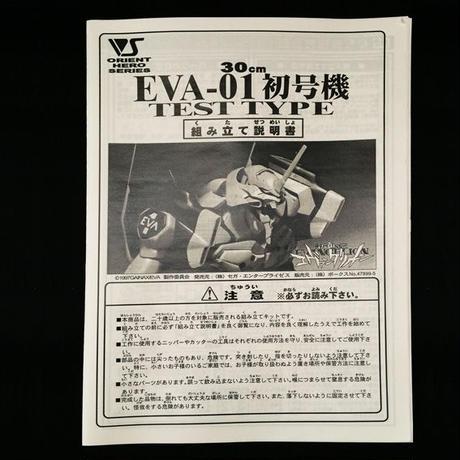 EVA-01 TEST TYPE 30cm 初号機       VOLKS