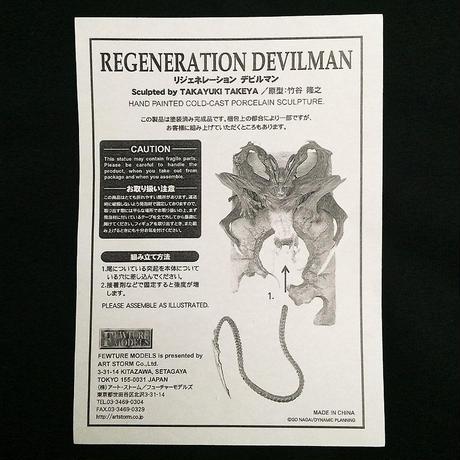 REGENERATION DEVILMAN
