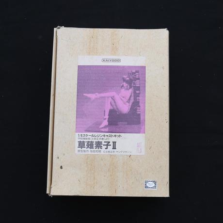草薙素子Ⅱ