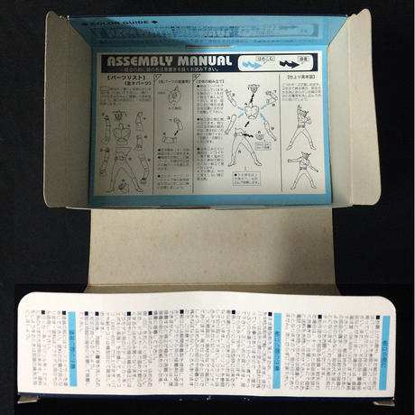 Chojin BAROM-1      超人バロム1(ワン)        KAIYODO