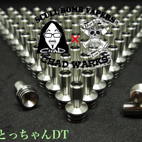 とっちゃんDT(Drip Tip)Produce by CHADWORKS
