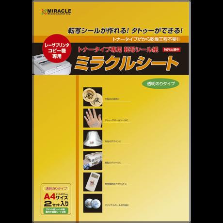 水転写シール作成キット トナーインク専用 透明地タイプ