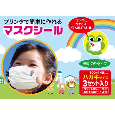 布マスクに貼れる水転写シール作成キット(透明のりタイプ)ハガキサイズ