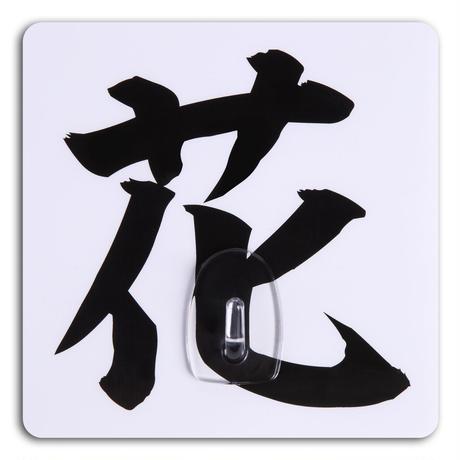 日本語 毛筆漢字 何度でもはがして使える不思議なフック Japanese Kanji Hook(花 Flower)