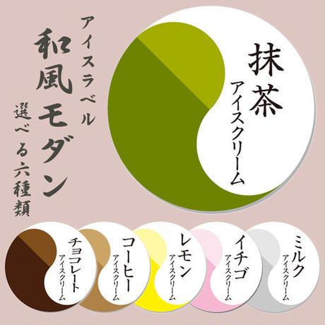 アイスラベル(和風モダン)100枚入 チョコ / コーヒー / イチゴ/ レモン / 牛乳 / 抹茶