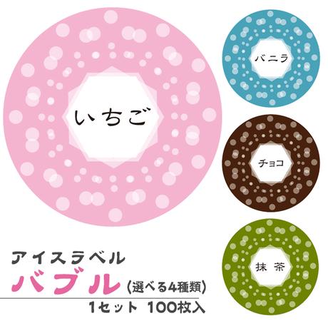 アイスラベル(バブル)100枚入 バニラ / チョコ / イチゴ/ 抹茶