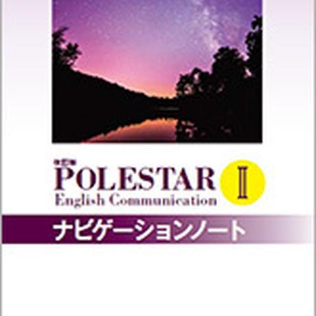 polestar english communication 2 和訳