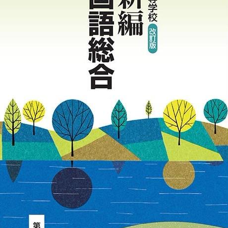 第 一 学習 社 国語 総合 教科書 ガイド