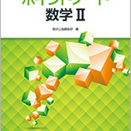 数 研 出版 改訂 版 数学 ii 答え