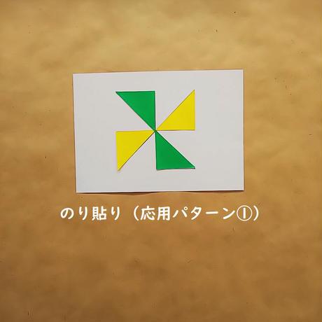 【デジタルデータ】日常生活の練習★のり貼り台紙<応用①>