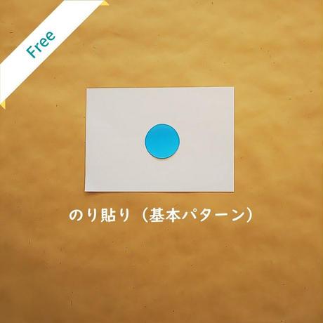 *無料*【デジタルデータ】日常生活の練習★のり貼り台紙<基本>