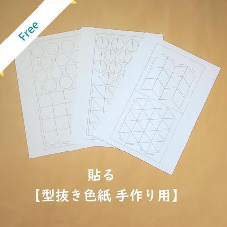 *無料*【デジタルデータ】日常生活の練習★のり貼り<型抜き色紙 手作り台紙>