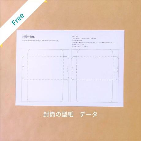 *無料*【デジタルデータ】封筒の型紙