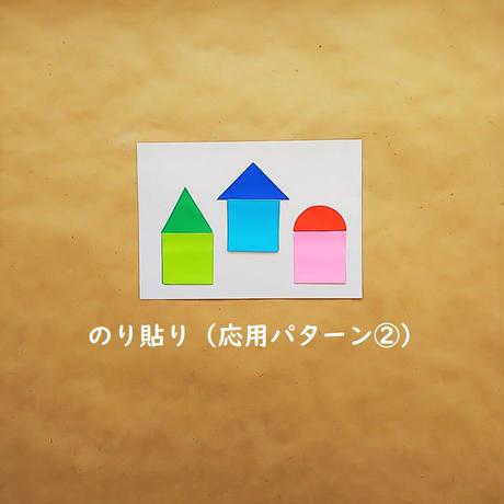 【デジタルデータ】日常生活の練習★のり貼り台紙<応用②>