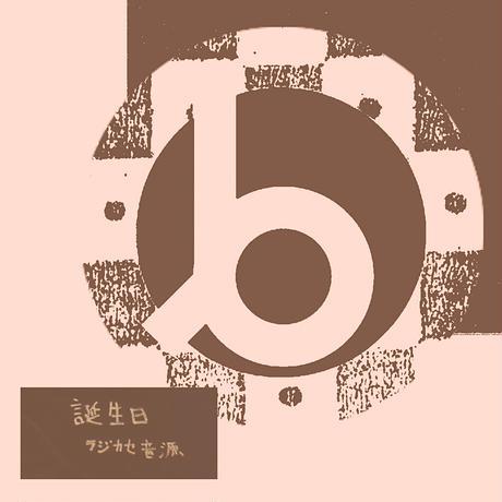 『トーク&爪弾き語りLIVE Vol.1』投げ銭・【特典:ピンナップ用画像+ラジカセ録音音源1曲】