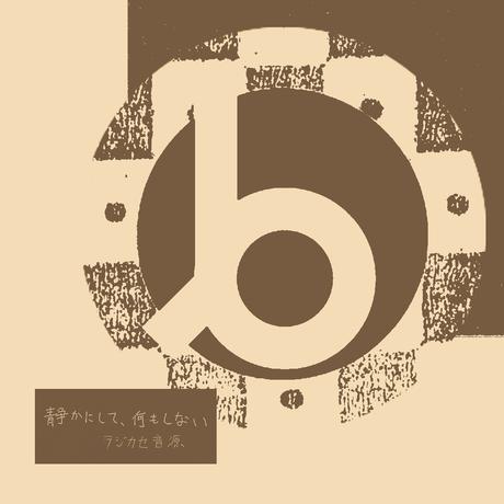 『トーク&爪弾き語りLIVE Vol.2』投げ銭・【特典:ピンナップ用画像+ラジカセ録音音源1曲】