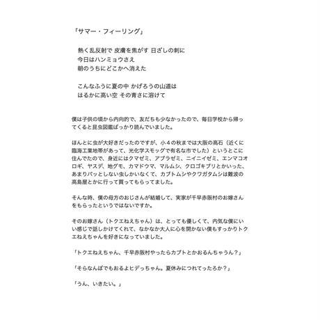 「My Twelve Summers」Five Beans Chup エッセイ集(PDFファイル)