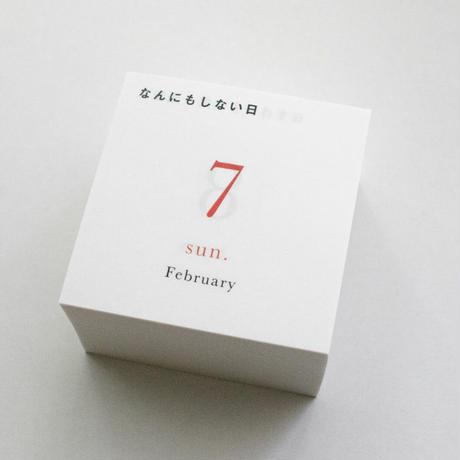 ハルカゼ舎 日めくりカレンダー