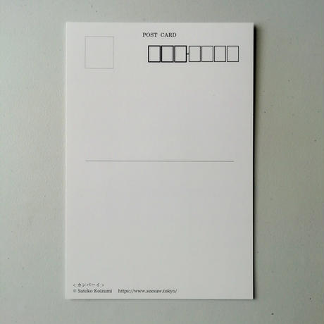 post card『カンパーイ』 10枚セット【セット割引】